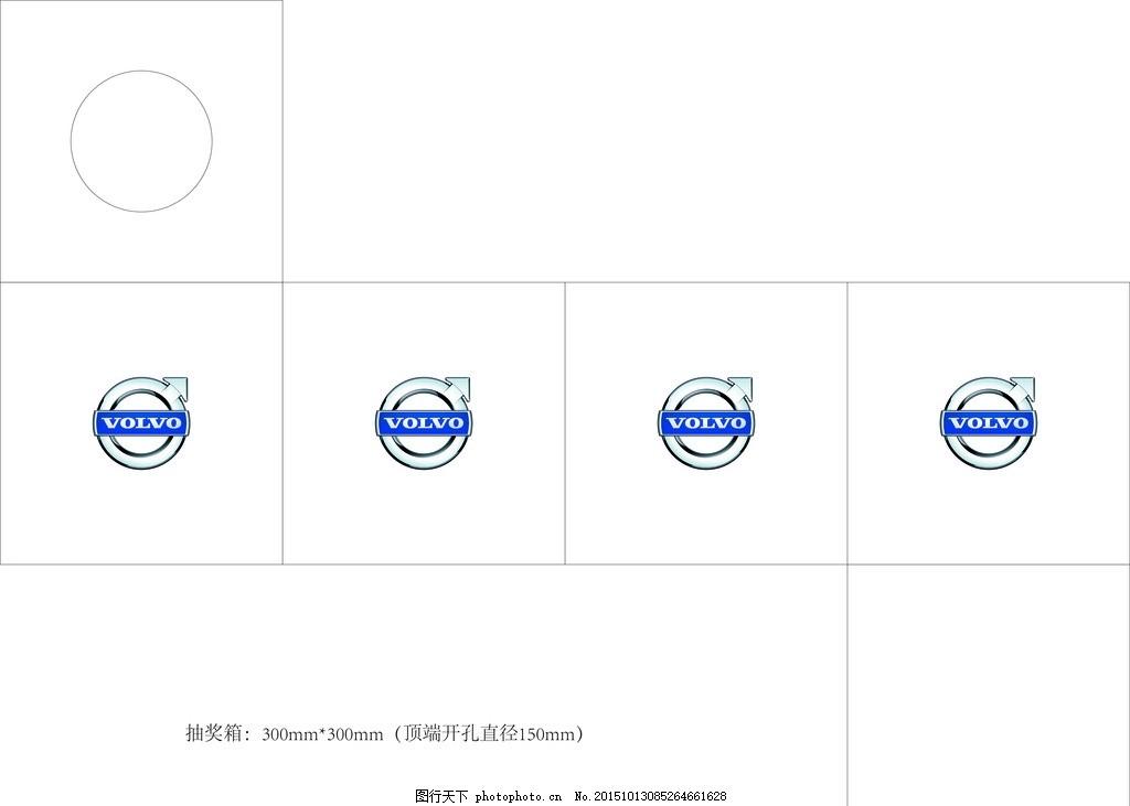 抽奖箱 金属质感 汽车标志 正方形 以前客户 广告设计 其他