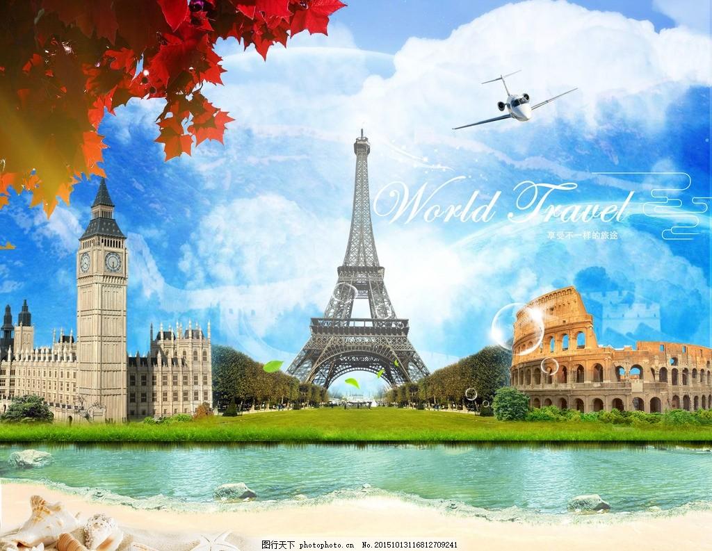 世界建筑景观设计效果图 明信片 飞机 蓝色 枫叶 海滩 设计素材