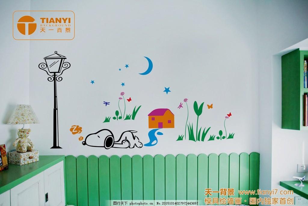 卡通个性背景 史努比 卡通背景 电视背景墙 沙发背景墙 客厅装修 手绘