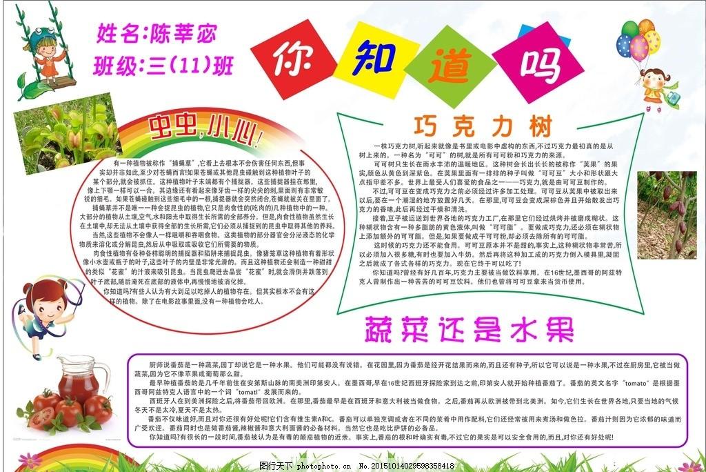 小学生手抄报 植物 动物 板报 海报 设计 广告设计 广告设计 cdr