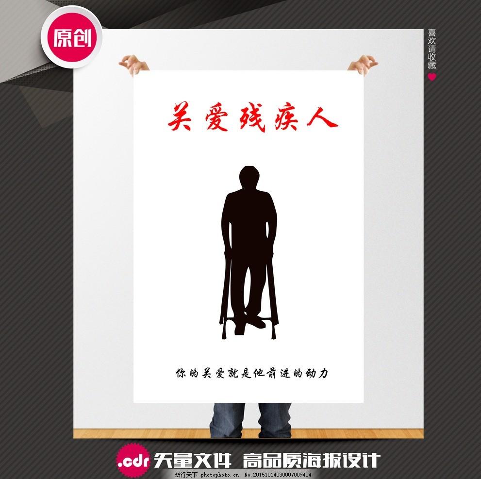 关爱残疾人 扶残助残 残疾人海报 关注残疾人 聋哑人 残疾儿童 关爱弱