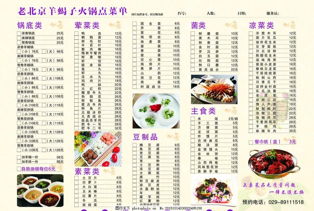 中餐厅点菜单 菜谱 火锅菜单 菜单价目表 菜单价格表 海报 菜单海报图片