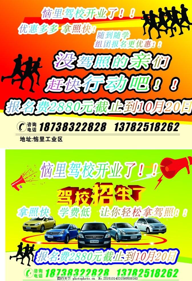驾校 宣传单 驾校宣传单 车宣传单 不干胶 彩页 喷绘 写真 设计 广告