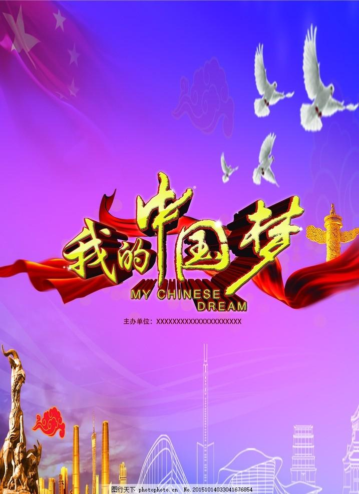 中国梦 国庆 和平鸽 我的中国梦