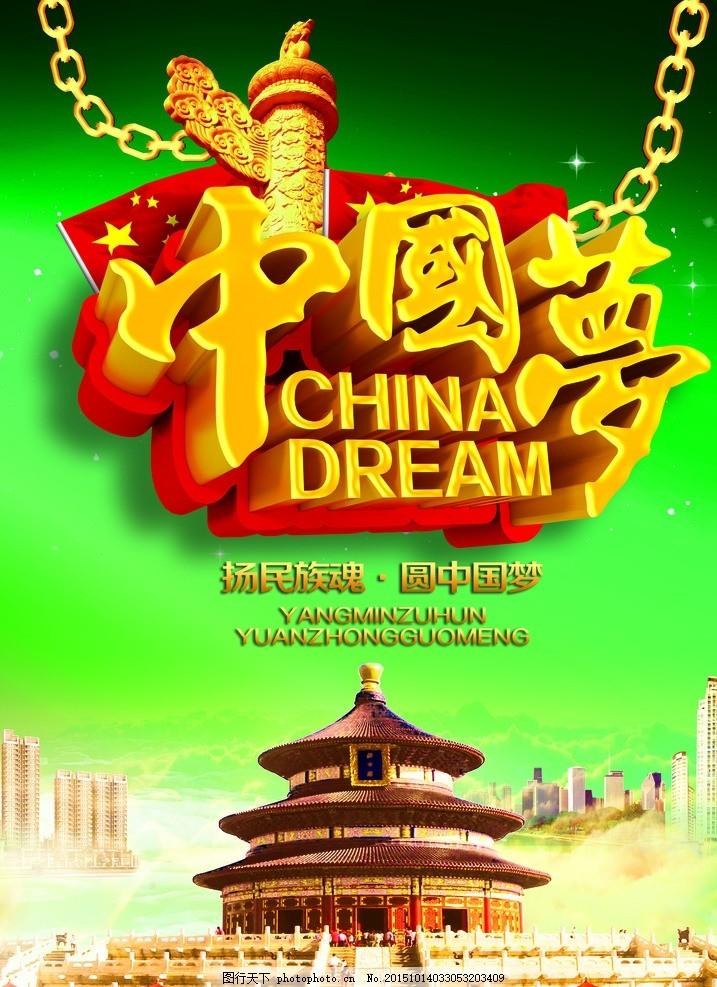 中国梦 扬民族魂 园中国梦 爱我中国 国庆素材 立体字 设计 psd分层