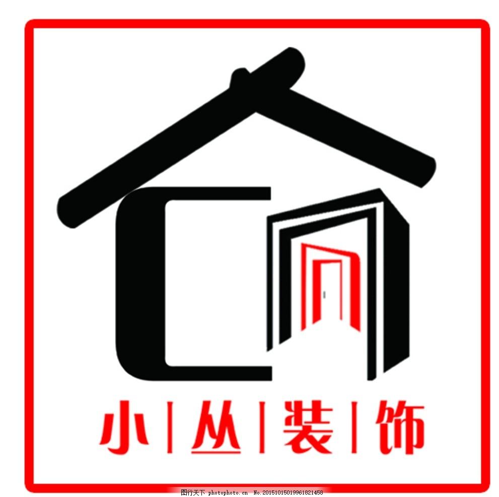 装饰公司 小房子 房子 xc 装修公司 设计 标志图标 企业logo标志 72