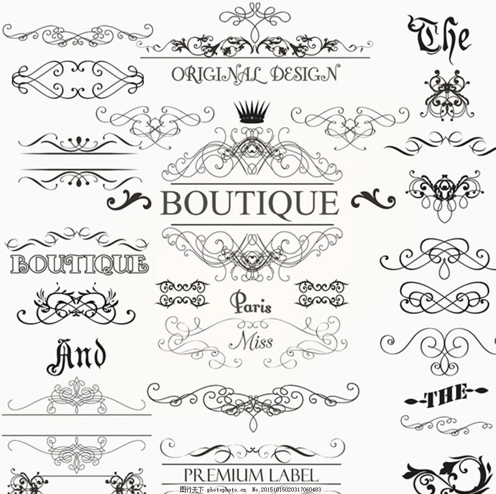 欧式装饰花纹 花边 花边设计 矢量素材 边角花纹 对角花纹 卷纹古典