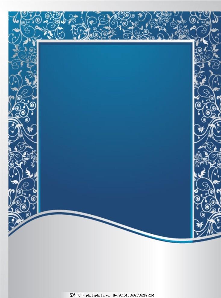 时尚边框 时尚 蓝色 边框 银色 花边 共享 设计 底纹边框 花边花纹 ep