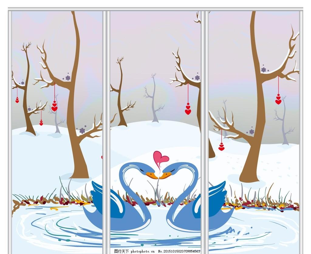 天鹅移门 天鹅 爱情 浪漫 甜蜜 情人 红心 树干 冬天 时尚花纹 移门