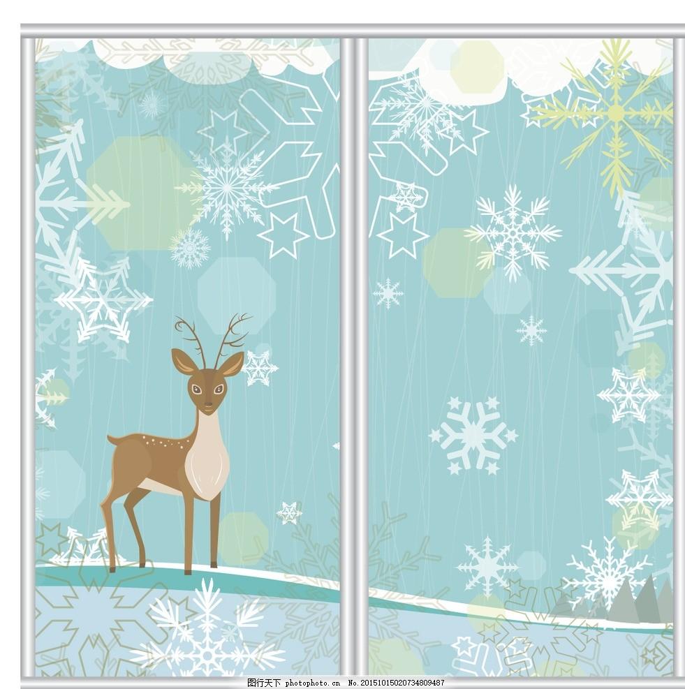 雪花移门 小鹿 雪地 雪景 冬天 时尚风景 风景花纹 移门花纹