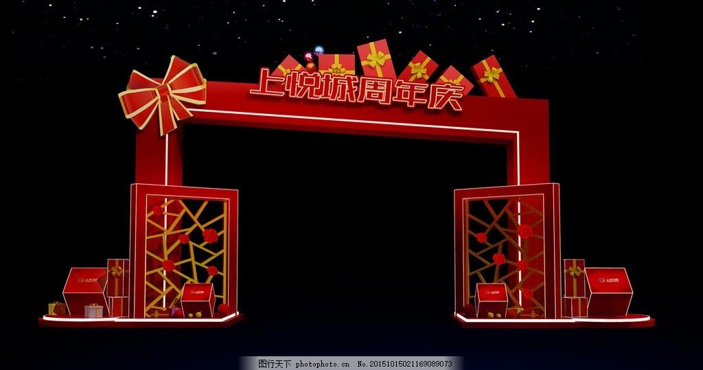 上悅城春節造型門 上悅城 造型門 美陳 春節 門頭 3d設計圖 設計 3d