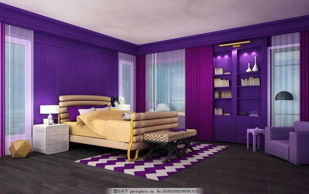 室内设计 欧式 简欧 卧室 紫色