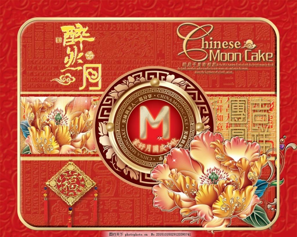 月饼包装 月饼设计 中秋 月饼礼盒 合家团圆 牡丹花 富贵 喜庆