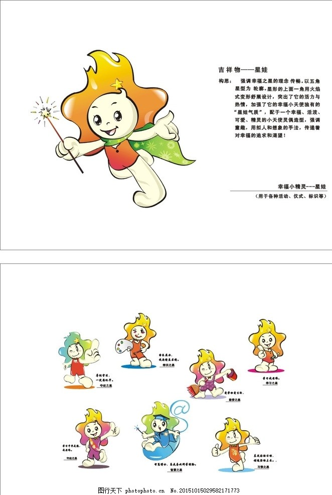 吉祥物 卡通 学校吉祥物 矢量卡通 星娃 小精灵 设计 广告设计 广告