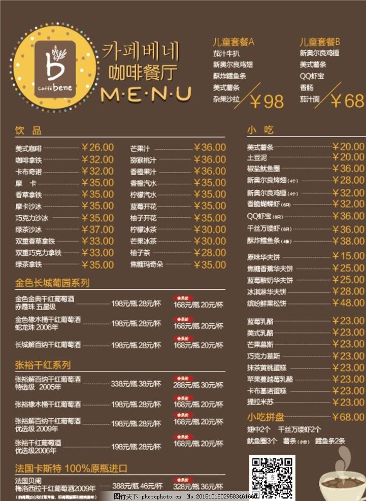 西餐厅 菜单 牛排 披萨 咖啡陪你 设计 广告设计 广告设计 ai