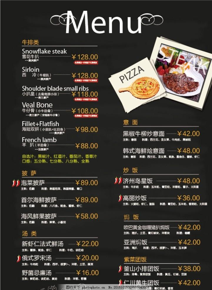 西餐厅菜单 西餐厅 菜单 牛排 披萨 咖啡陪你 设计 广告设计 广告设计