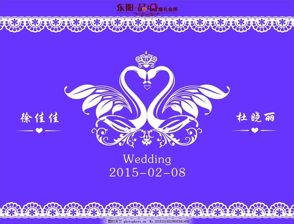 婚礼海报      欧式花纹 欧式花边 广告设计模板 源文件 天鹅婚礼