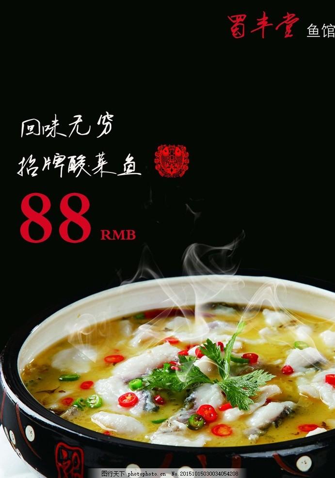 酸菜鱼美食 酸菜鱼做法 酸菜鱼挂画 酸菜鱼海报 酸菜鱼火锅 酸菜鱼菜