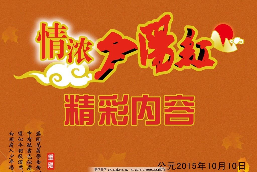 老年节 夕阳红 文艺汇演 演出背景展板 重阳节展板 节日活动类 设计