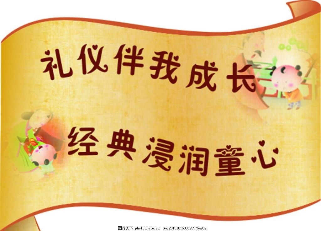 书卷 地贴 礼仪 国学经典 文化 展板 班级文化 幼儿园 小学 文化墙