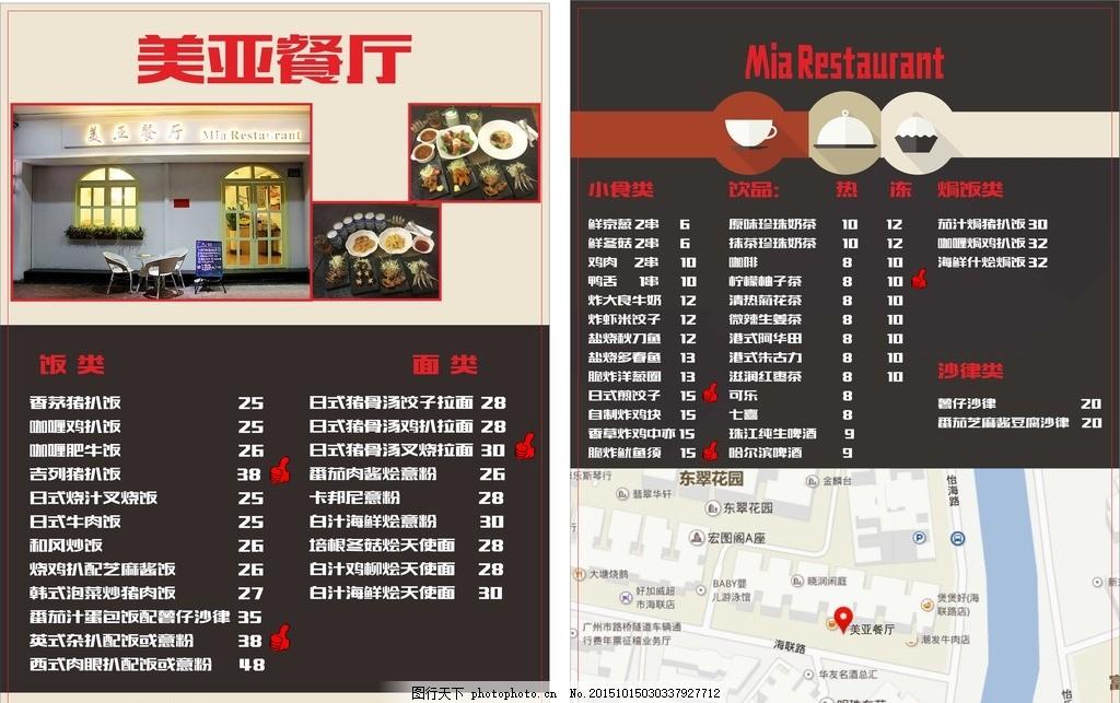单张 餐饮海报 餐饮传单 西餐厅 传单 饭类 面食 小食 饮品 焗饭 设计