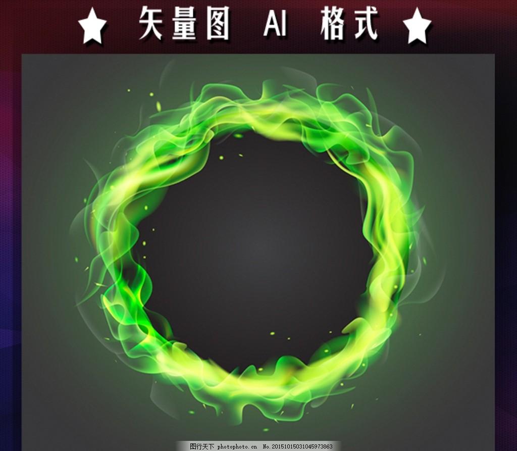 绿色矢量素材 火焰 矢量火焰 logo素材 火焰素材 矢量火 卡通设计 ai