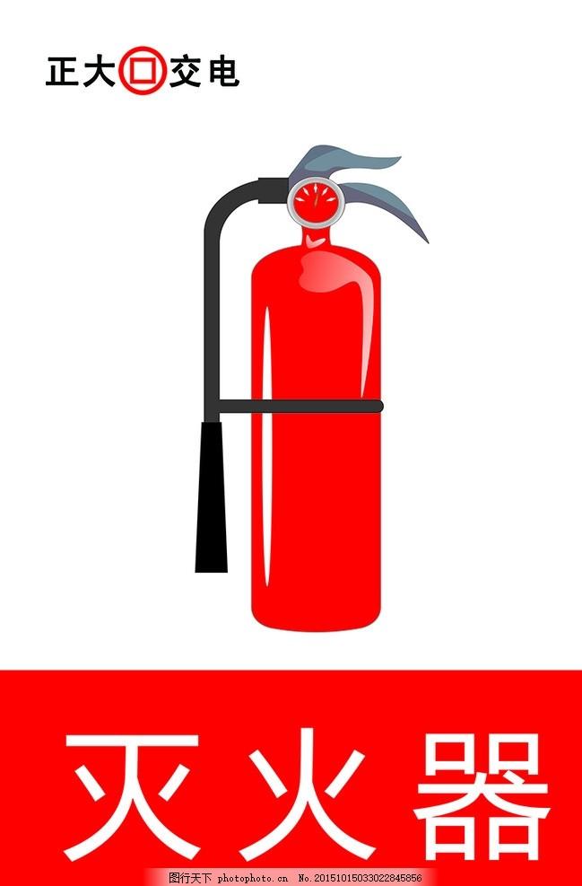 3d灭火器 火警 消防栓 消防 3d小人 企业标语 设计 psd分层素材 psd