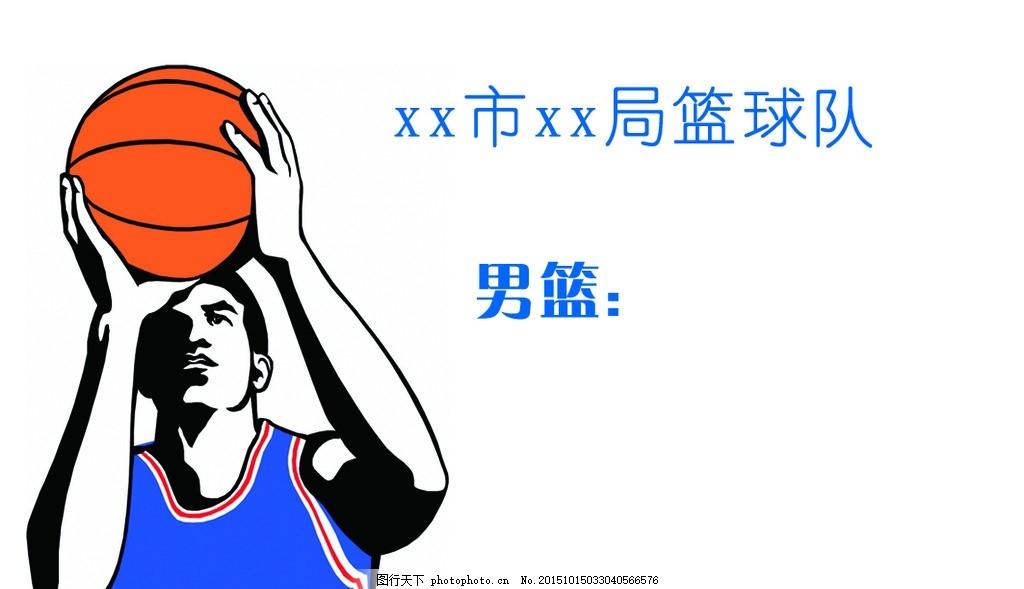 篮球队证 篮球 队证 卡通人物 白底 蓝字 设计 psd分层素材 psd分层素