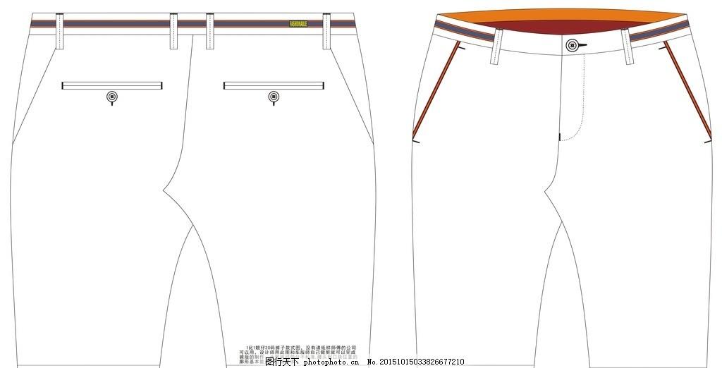 款式图 裤子款式 服装 靓仔裤 版型 纸样 男装裤子 服装图案 设计