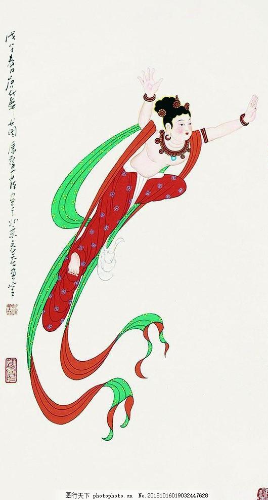 设计图库 文化艺术 绘画书法  敦煌 飞天 高清 精美 大图 彩色 国画