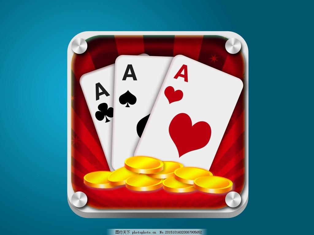 扑克牌 圆角图标 立体图标 扑克牌图标 金属边框图标 金币图标图片