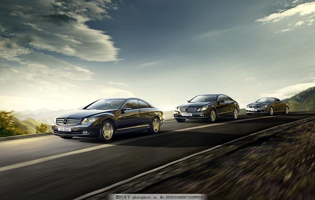 汽车 摄影 汽车广告 奔驰 轿车 摄影 现代科技 交通工具 130dpi