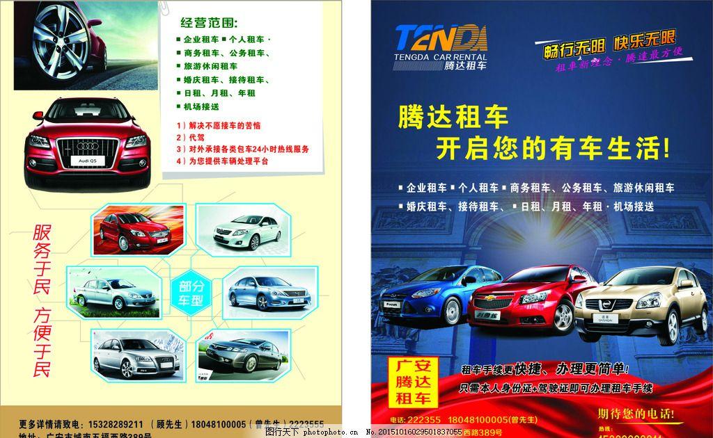 租车宣传单 租车dm dm单 租车广告 租车 汽车租赁 设计 广告设计 广告