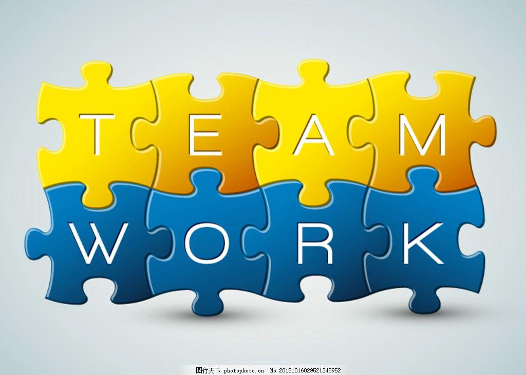 蓝黄拼图矢量素材 拼图 心 心形拼图 彩色拼图 矢量智能图片 源文件