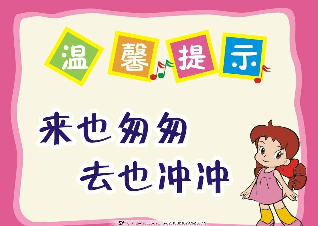 温馨提示 温馨 提示 厕所 设计 标语 可爱 小女孩 卡通 幼儿园 学校