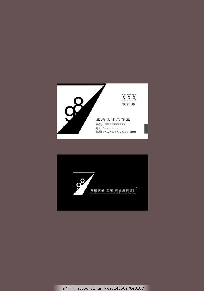 设计师名片 室内装饰名片 个性名片 黑白 卡片