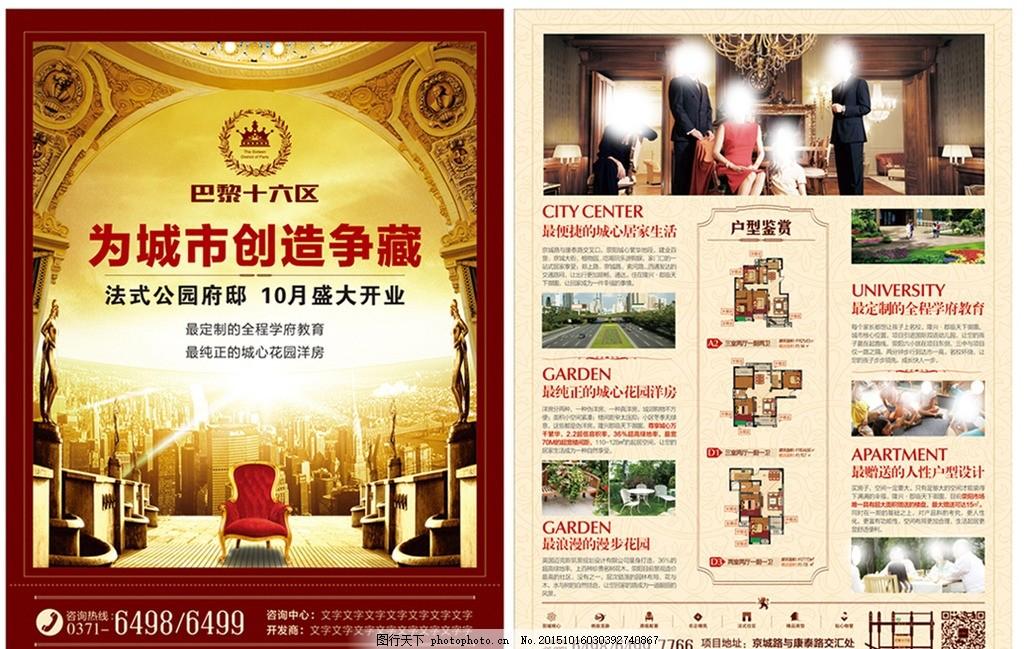 开盘 高端 大宅 花园 别墅 欧式地产 欧式 洋房 户型 双面 红色 文案