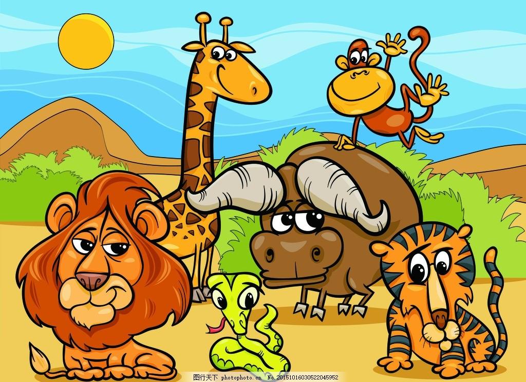 卡通动物 陆地动物 狮子 长颈鹿 蛇 水牛 猴子 老虎