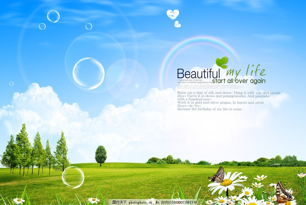 蓝天 白云 绿草地