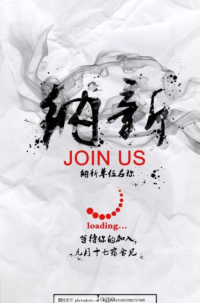 社团学生会纳新海报设计