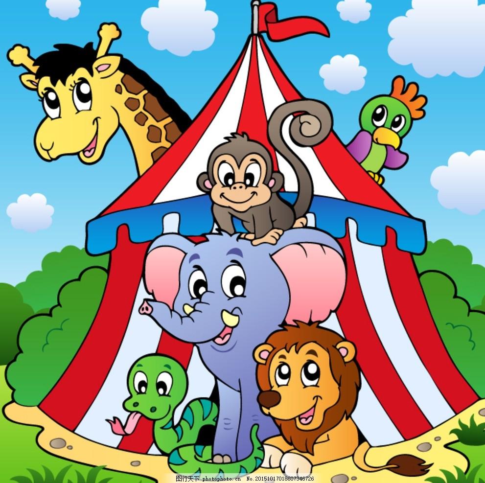 动物 长颈鹿 大象 狮子 猴子 蛇鸟 房子 动漫动画
