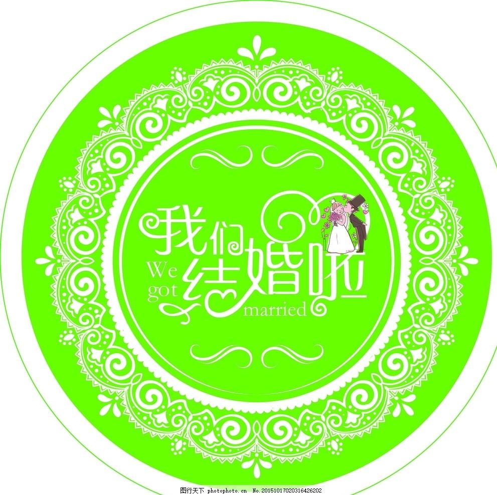 婚礼指示 欧式花纹 花纹圆形 圆形花纹 我们结婚啦 卡通人 结婚牌