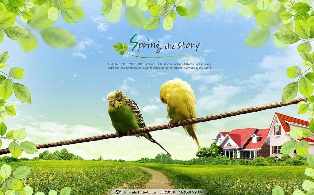春天的故事风景