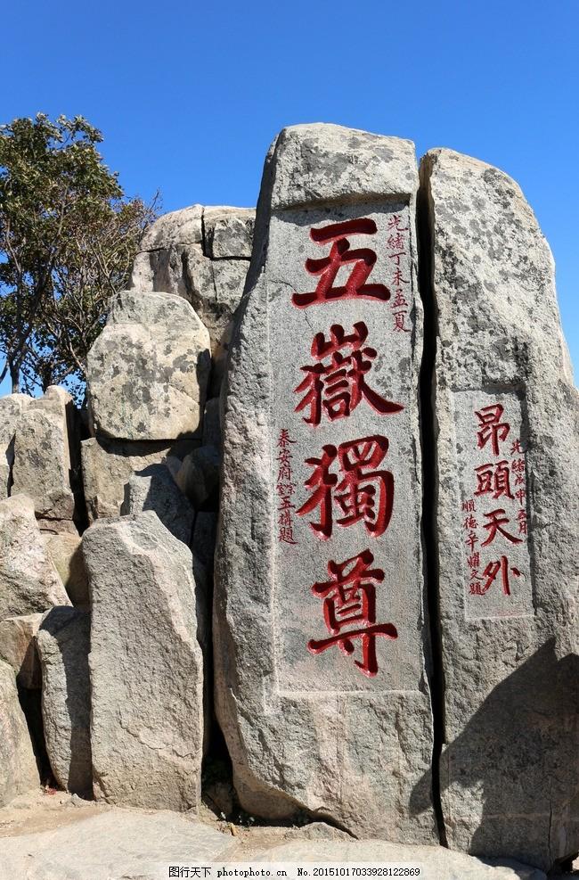 山东省 泰安市 东岳 泰山 岱山 岱宗 泰山 摄影 旅游摄影 国内旅游 72