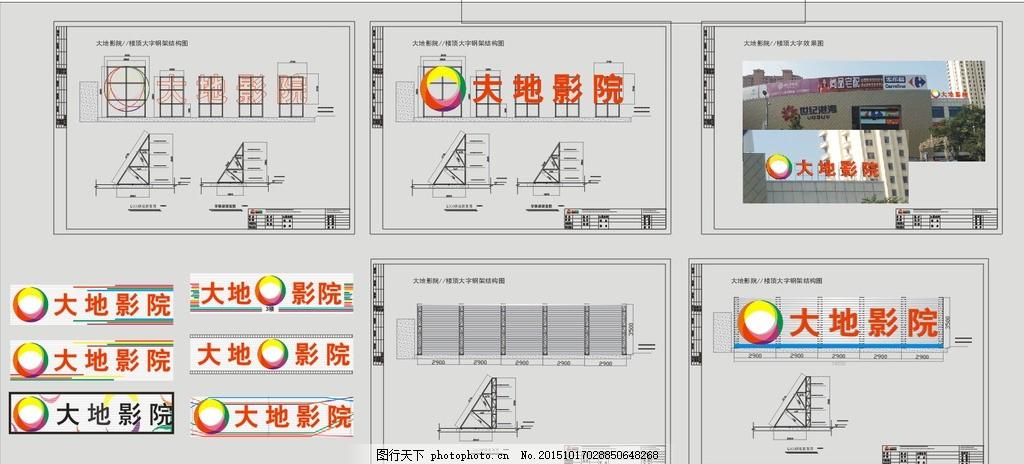 楼顶钢架广告牌 楼顶广告牌 楼顶钢结构 楼顶大字结构 楼顶格栅广告