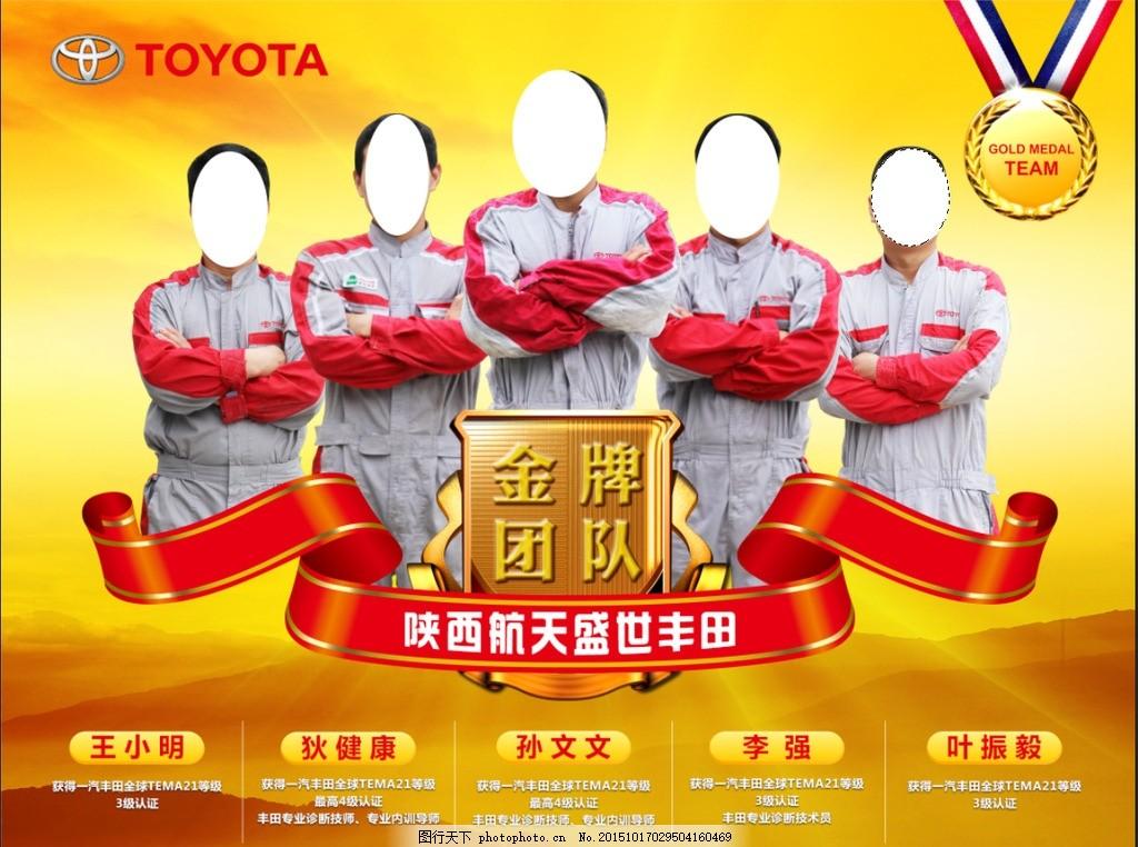 金牌团队 团队 团结 团队合作 金牌 黄色背景 丝带 奖牌 设计 广告