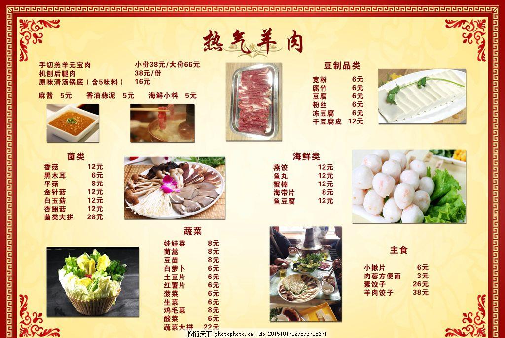 菜单 菜谱 热气羊肉 火锅 菜品图片 菜单底图 边框 菌类 菜单名 价格