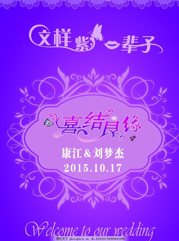 结婚背景 婚礼 紫色 明琪之约 欧式花纹 吊灯 马车 梦幻紫色