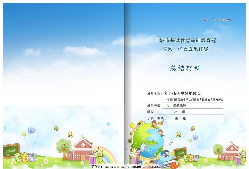 小学封面 绿色书皮 小学背景 书皮背景 环保封面 环保书皮 设计 广告