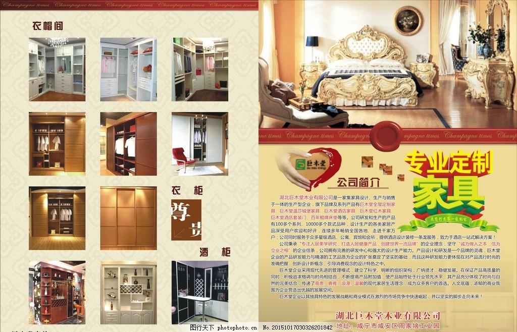 家居 宣传单 家具宣传单 单页 专业定制 宣传单 设计 广告设计 dm宣传